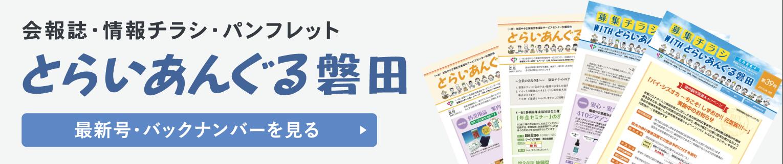 会報誌・情報誌 とらいあんぐる磐田